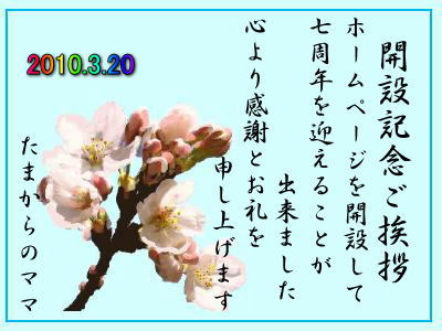 7syunen_2